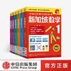 新加坡数学套装 小学数学 新加坡数学中文版 CPA教学法 数学思维 中信出版社图书 正版 商品缩略图0