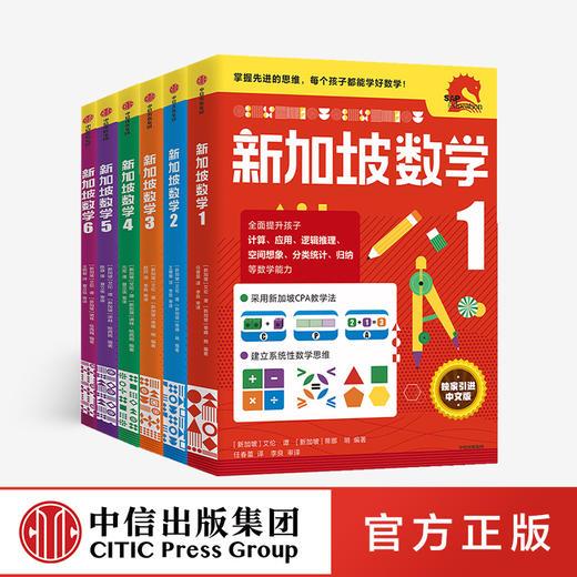 新加坡数学套装 小学数学 新加坡数学中文版 CPA教学法 数学思维 中信出版社图书 正版 商品图0