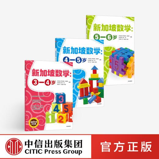 新加坡数学套装 小学数学 新加坡数学中文版 CPA教学法 数学思维 中信出版社图书 正版 商品图3
