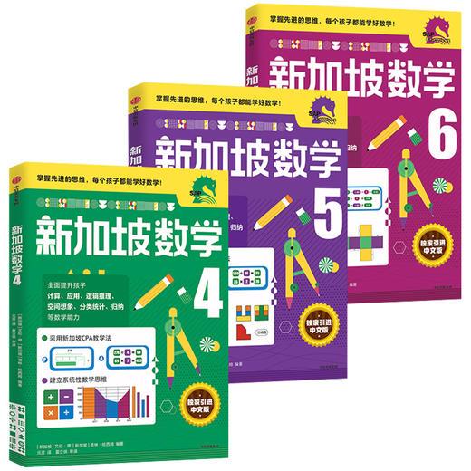 新加坡数学套装 小学数学 新加坡数学中文版 CPA教学法 数学思维 中信出版社图书 正版 商品图4