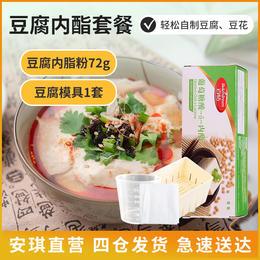 百钻豆花豆腐内酯粉+豆腐模具套餐(包邮)