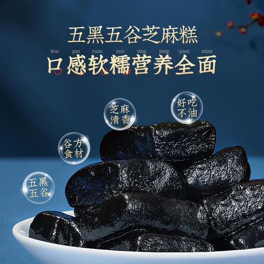 【买2送1】初草堂五黑谷物糕 白发生黑 提高睡眠  150g/盒 商品图3
