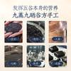【买2送1】初草堂五黑谷物糕 白发生黑 提高睡眠  150g/盒 商品缩略图4