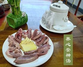 养心安神汤(新鲜食材、山泉水现炖,需提前2小时预定)