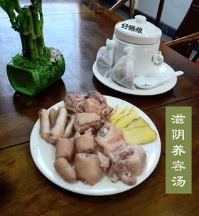 滋阴养容汤(新鲜食材、山泉水现炖,需提前2小时预定)