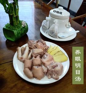 养眼明目汤(新鲜食材、山泉水现炖,需提前2小时预定)