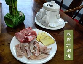 养胃升阳汤(新鲜食材、山泉水现炖,需提前2小时预定)