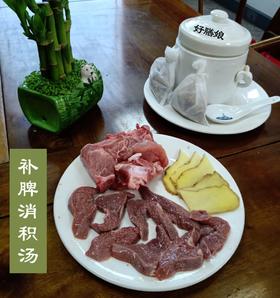 补脾消积汤(新鲜食材、山泉水现炖,需提前2小时预定)