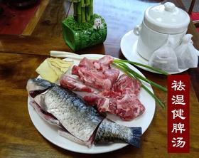 祛湿健脾汤(新鲜食材、山泉水现炖,需提前2小时预定)