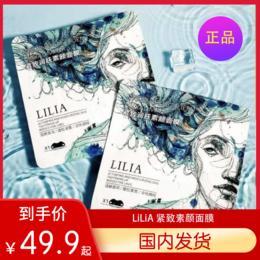 【国内发货】轻松打造V脸女神~圆脸女孩的大福音~LiLiA 紧致素颜面膜~滋润肌肤~每个角度都是紧致纤颜~