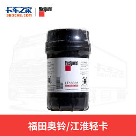 弗列加 LF16352机油滤清器 福康ISF3.8用 卡车之家