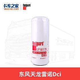 弗列加机滤 LF16175机油滤清器 机油滤芯 卡车之家