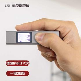 【为思礼】【德国IF设计大奖 一键测距】LS1 微型测距仪 40米版 手指大小 强悍性能