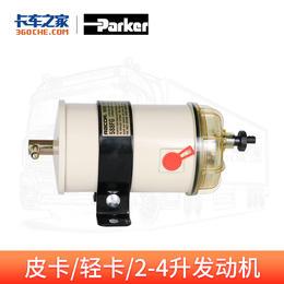 派克 轻卡油水分离器总成 588FG