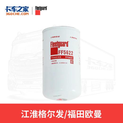 弗列加燃油滤FF05622 燃油滤清器 5微米 适用江淮格尔发、福田欧曼 WP10、EGR/WD615 卡车之家 商品图0