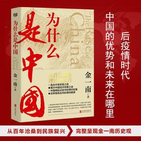 为什么是中国(从百年沧桑到民族复兴完整呈现金一南历史观)