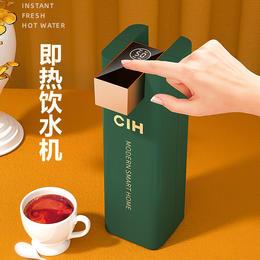 【2.20号发货】CIH 迷你3秒即热 5段调温 便携饮水机