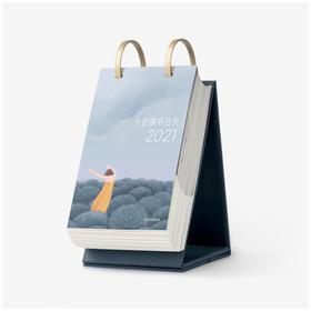 2021年十点读书365本听书日历