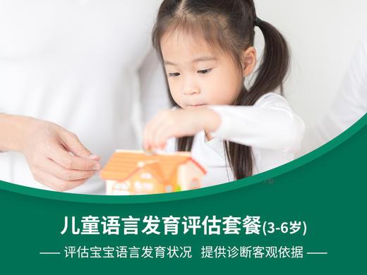 儿童语言发育评估套餐(3-6岁)-远东罗湖院区-2楼儿保科 商品图0
