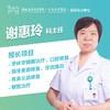谢惠玲医生挂号费-远东龙岗院区-口腔科 商品缩略图0