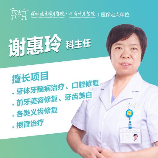 谢惠玲医生挂号费-远东龙岗院区-口腔科 商品图0