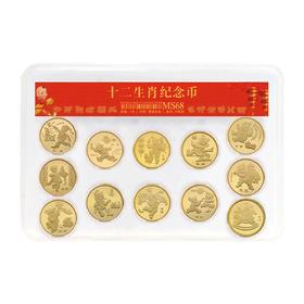 首轮十二生肖纪念币大全套封装版