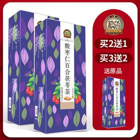 【失眠茶】酸枣仁百合茯苓茶  10g*15袋/盒
