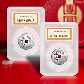 """【上海造币】2020年吉利""""钱""""纪念银章"""
