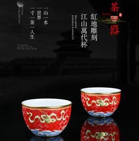 宝瓷林 手工雕刻江山万代直口单杯