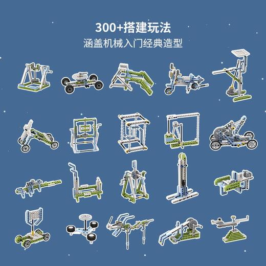 入门必备!致砖新品机械训练营,4+入门机械学习套装火星探险主题包装 商品图3