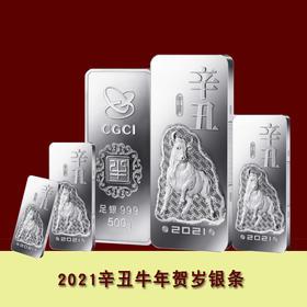 【官条】中国金币·2021牛年贺岁银条·999足银