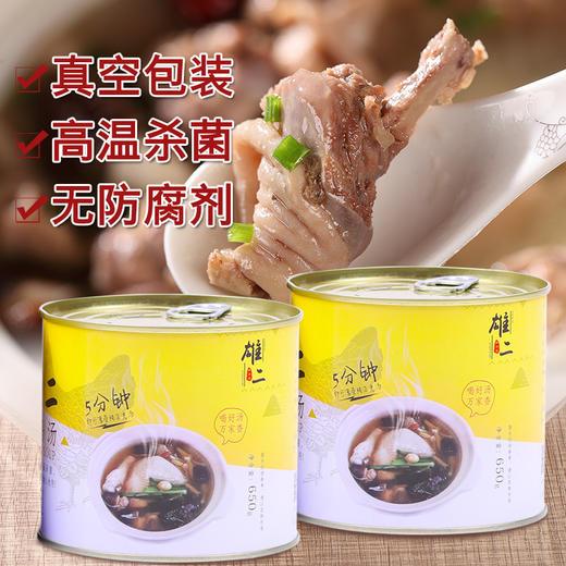 雄二汪集鸡汤400g/罐*3罐 家庭装方便速食汤懒人炖汤加热即食滋补汤 商品图0