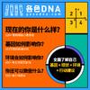 【双11限时折扣】各色DNA 基因检测解读 (适合 14 岁以上人群) 商品缩略图12