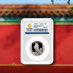 【中国人民银行】紫禁城建成600周年5克银币封装版