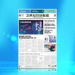 21世纪经济报道(2021年2-12月)
