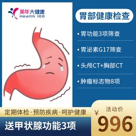 胃部健康检查【胃健康才安心:免费赠送甲状腺功能3项筛查】