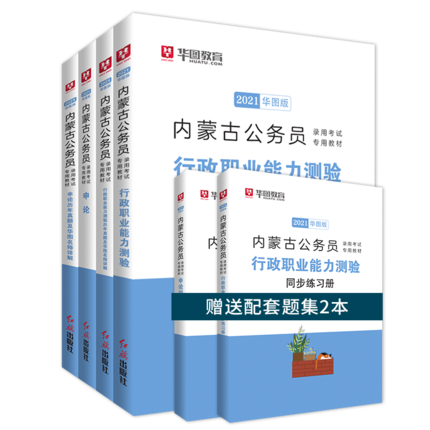 2021华图版 内蒙古公务员录用考试专用教材+试卷 6本套