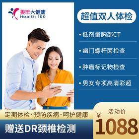 超值双人体检【福利套餐推荐:免费赠送DR颈椎检测】