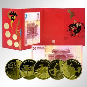 【现货】《家和万事兴》纪念币券装帧册(一券5币)