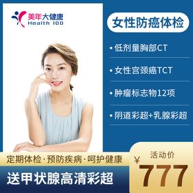 女性防癌体检【预防癌症推荐:免费赠送甲状腺高清彩超】