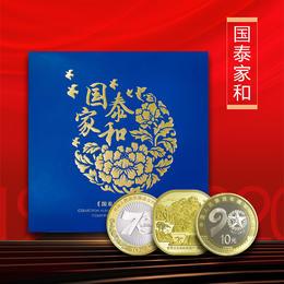 国泰家和纪念币装帧册(建国、泰山、建军纪念币)