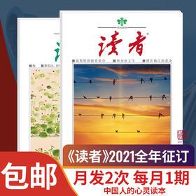 2021全年《读者》杂志订阅   每月发2次,每次发1本