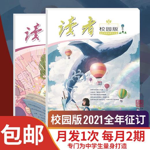 2021全年读者校园版杂志订阅   每月发1次,每次发2本 商品图0
