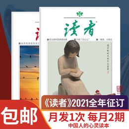 2021《读者》全年杂志:办公用纸专享价,每月发1次,每次发2本
