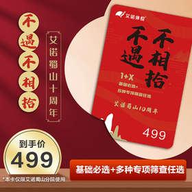 499合肥蜀山十周年卡 1+X自选套餐 — 【仅限艾诺蜀山店使用】