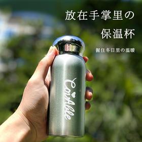 【为思礼】【迷你保温水杯】仅有手掌大小。超长保温,冬季出行更方便!
