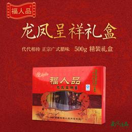 【广东省包邮】福人品 广式腊味龙凤呈祥礼盒 500g(腊肠、腊肉各250g)(72小时内发货)