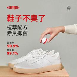 【告别汗脚、臭脚,一粒搞定】美国杜邦 鞋袜除臭球 天然植物除味因子 无激嗉 除臭除箘率99% 世界500强企业出品