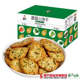 【全国包邮】符号小子 蔬菜小饼干 250g/盒 2盒/份(72小时内发货)