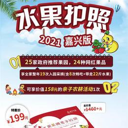 199元抢总价值1400元的2021嘉兴版水果护照!无限量畅吃+免费带走22斤水果+精品农场活动 带上孩子一起亲近大自然